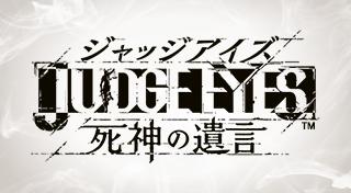 JUDGE EYES:死神の遺言