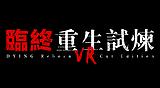 臨終 : 重生試煉VR