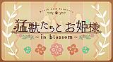 猛獣たちとお姫様 ~in blossom~