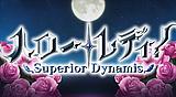 ハロー・レディ! -Superior Dynamis-