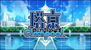 塔亰Clanpool