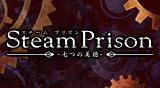 スチームプリズン -七つの美徳-