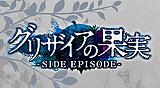 グリザイアの果実 -SIDE EPISODE-