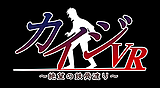 カイジVR~絶望の鉄骨渡り~