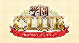 学園CLUB ~ヒミツのナイトクラブ~