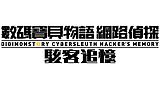 數碼寶貝物語 網路偵探 駭客追憶