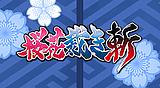 桜花裁き 斬