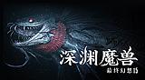 最终幻想15: 深渊魔兽