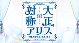 大正×対称アリス HEADS & TAILS