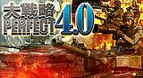 大戦略パーフェクト4.0トロフィーセット