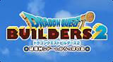 ドラゴンクエストビルダーズ2 破壊神シドーとからっぽの島