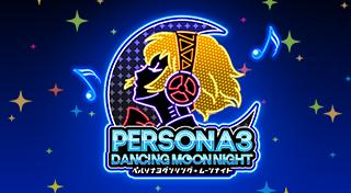 ペルソナ3 ダンシング・ムーンナイト
