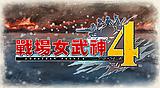 戰場女武神4