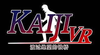 Kaiji VR~渡过绝望的铁桥~