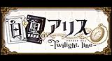 白と黒のアリス -Twilight line-