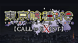 東京喰種:re CALL to EXIST
