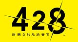 428: Shibuya Scramble