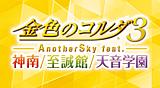 金色のコルダ3 AnotherSky feat.神南/至誠館/天音学園