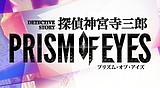 探偵神宮寺三郎 PRISM OF EYES