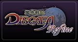 魔界戰記 DISGAEA Refine