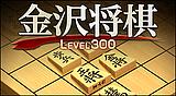 金沢将棋レベル300