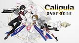 Caligula Overdose/卡里古拉·過量強化