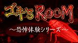 ゴキ'S ROOM