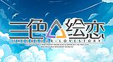 三色絵恋-Tricolour Lovestory-