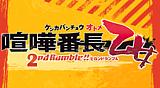 喧嘩番長 乙女 2nd Rumble !!