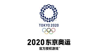 2020东京奥运™