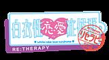 白衣性恋愛症候群 RE:Therapy