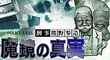 探偵 神宮寺三郎 プリズム・オブ・アイズ ~魔鏡の真実~