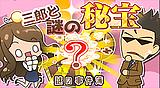 探偵 神宮寺三郎 プリズム・オブ・アイズ ~三郎と謎の秘宝~