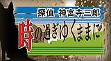 探偵 神宮寺三郎 プリズム・オブ・アイズ ~時の過ぎゆくままに~