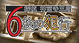探偵 神宮寺三郎 プリズム・オブ・アイズ ~6枚の犯行~