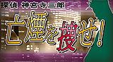 探偵 神宮寺三郎 プリズム・オブ・アイズ ~亡煙を捜せ!~