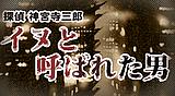 探偵 神宮寺三郎 プリズム・オブ・アイズ ~イヌと呼ばれた男~