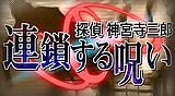 探偵 神宮寺三郎 プリズム・オブ・アイズ ~連鎖する呪い~