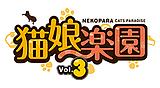 貓娘樂園3