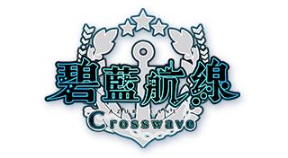 碧藍航線 Crosswave