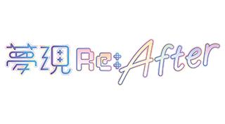 梦・现Re:After