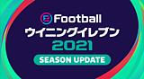 eFootball ウイニングイレブン 2021 SEASON UPDATE