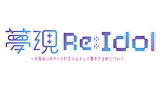 夢現Re:Idol