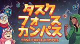 Task Force Kampas
