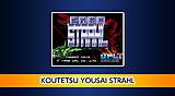 Arcade Archives KOUTETSU YOUSAI STRAHL