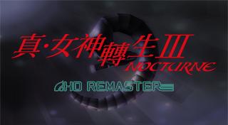 真・女神轉生III NOCTURNE HD REMASTER